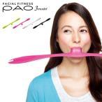 通販限定モデル MTG フェイシャルフィットネス PAO パオ スリーモデル ホワイト メーカー純正品 保証1年