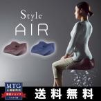 ショッピングAIR MTG Style AIR スタイルエアー BS-SA2221F 2色 ボルドーブラウン インディゴブルー 1年保証付
