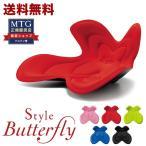 MTG スタイル バタフライ Style Butterfly BS-BF2005F 5色