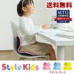 MTG スタイル キッズ Style Kids BS-SK1940F 3色