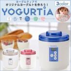 TANICA タニカ ヨーグルティア ヨーグルトメーカー 温度調節機能付き YM-1200 (ブルー・ピンク・ホワイト) レシピ付き