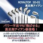 SPALDING スポルディング ゴルフ SD-01 ロイヤルトップ 高反発 アイアン 単品 #5-P ポイント10倍