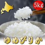 特Aランク品 米 ゆめぴりか 北海道産 27年度産 新米 ユメピリカ 5kg 産地直送 ポイント10倍