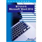 アテイン 誰でもわかるMicrosoft Word 2016 下巻 ATTE-958 代引不可