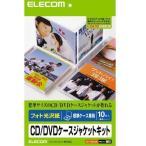 CD/DVDケースジャケットキット(表紙+裏表紙) A4 フォト光沢 標準ケース専用 エレコム EDT-KCDJK