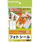 フォトシール(ハガキ用)4面x5 エレコム EDT-PSK4 ポイント10倍