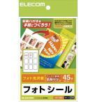フォトシール(ハガキ用)9面x5 エレコム EDT-PSK9 ポイント10倍