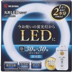 アイリスオーヤマ 丸形LEDランプセット3030 昼光色 LDFCL3030D 代引不可
