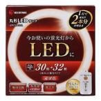 アイリスオーヤマ 丸形LEDランプセット3032 電球色 LDFCL3032L 代引不可