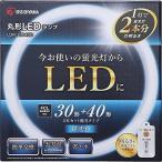 アイリスオーヤマ 丸形LEDランプセット3040 昼光色 LDFCL3040D 代引不可