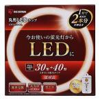 アイリスオーヤマ 丸形LEDランプセット3040 電球色 LDFCL3040L 代引不可