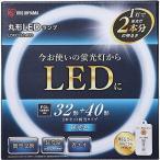 アイリスオーヤマ 丸形LEDランプセット3240 昼光色 LDFCL3240D 代引不可