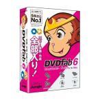 ジャングル DVDFab6 BD&DVD コピープレミアム for Mac JP004475 代引不可