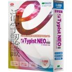 e.Typist NEO v.15.0 メディアドライブ WEB15NCPA00 ポイント10倍