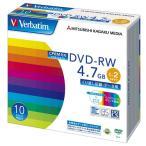 Verbatim製 データ用DVD-RW CPRM対応 4.7GB 1-2倍速 ワイド印刷エリア 5mmケース入り 10枚 三菱化学メディア DHW47NDP10V1 ポイント10...