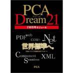 ピーシーエー PCA Dream21 Rev.3 手形管理モジュール 代引不可