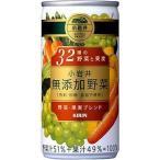 野菜ジュース 無添加野菜 32種の野菜と果実 190g×30本 1ケース キリン ポイント10倍