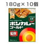 10食セット ボンカレーゴールド 大辛 180g×10食 1セット レトルトカレー レトルト食品 大塚食品