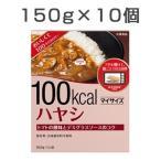 10食セット マイサイズ ハヤシ 150g×10食 1セット レ