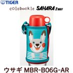 タイガー魔法瓶 ステンレスボトル 水筒 コロボックル 0.6L