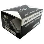 REX 自動切上チェザー ACHSS25A-50A ACHSS25A-50A 水道・空調配管用工具・ねじ切り機 ポイント10倍