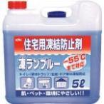 KYK 住宅用凍結防止剤凍ランブルー5L 41-051 冷暖対策用品・寒さ対策用品
