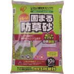 IRIS 固まる防草砂 10L オレンジ 10L-OR 緑化用品・園芸用品