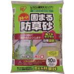 IRIS 固まる防草砂 10L イエロー 10L-YE 緑化用品・園芸用品