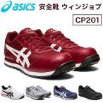 アシックス asics 安全靴 ウィンジョブCP201 作業靴