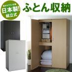 【日本製】 衣類 収納庫 押入れ 押入れ収納 ふとんたんす 布団収納庫 120幅タイプ 代引不可 ポイント10倍