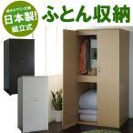 【日本製】 衣類 収納庫 押入れ 押入れ収納 ふとんたんす 布団収納庫 90幅タイプ 代引不可 ポイント10倍