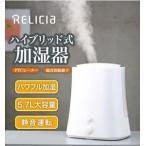 ハイブリッド式加湿器 RLC-HH6000 WH/BK 大容量5.7L 超音波+ヒーター機能 超音波式加湿器 アロマ対応 アロマ加湿器 ハイブリッド 加湿器 ポイント10倍
