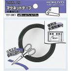 コクヨ マグネットテープ マク-351