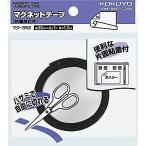 コクヨ マグネットテープ マク-352