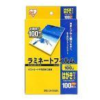 アイリスオーヤマ ラミネートフィルム 100枚 ハガキ LZ-HA100