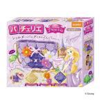 ビバリー ディズニーパチェリエ ラプンツェル PCR-021 おもちゃ メイキングトイ 工作 女の子 バッグ かわいい おしゃれ