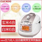 cuckoo new圧力名人 全自動発芽玄米炊飯器 CUCKOO クック IH圧力マルチ調理器 CRP-HJ0657F 日本モデル New圧力名人 5.5合炊き New 圧力名人