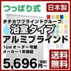 ブラインド タチカワ アルミブラインド 浴室タイプ 高さ 11〜80cm ・幅 45〜80cm 日本製 ポイント10倍