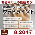 日本製 国産 木製 ブラインド おしゃれ 北欧 ウッドブラインド ブラインドカーテン タチカワ ブラインド 標準タイプ 高さ 30~80cm ・幅 33~60cm 代引不可