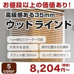 日本製 国産 木製 ブラインド おしゃれ 北欧 ウッドブラインド ブラインドカーテン タチカワ ブラインド 標準タイプ 高さ 121~150cm ・幅 161~180cm 代引不可