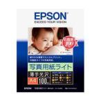 エプソン(EPSON) 写真用紙 両面印刷 ライト〈薄手光沢〉 A4 1冊(100枚)