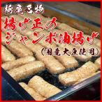 新潟県長岡市栃尾名物「揚げ正」のジャンボ油揚げ(国産大豆使用) 10枚箱入り