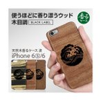 Man&Wood BLACK LABEL iPhone6s/6 天然木香るケース 波 Mahogany
