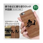 Man&Wood BLACK LABEL iPhone6s/6 天然木香るケース 魂 Mahogany
