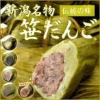 お試しに 新潟名物伝統の味 笹団子 みそあん10個