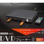 ベルソス 据置 DVDプレーヤー AV/HDMIケーブルタイプ VS-DD202