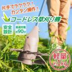 ベルソス コードレス草刈り機 アイボリー VS-GE03 ポイント10倍