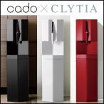 cado×CLYTIA ウォーターサーバー お水24L(12L×2本)のおまけ付き! サーバー カドー クリティア 代引不可 ポイント10倍