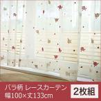 【日本製】 可愛いバラ柄のレースカーテン 幅100×丈133cm [2枚組] 代引不可