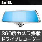 ショッピングドライブレコーダー 360°カメラ搭載ミラー型ドライブレコーダー SLI-ALV360